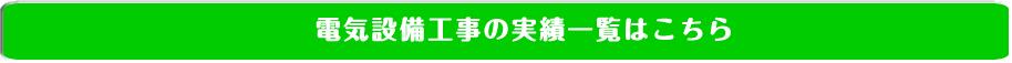 kanekura_denki4_1_r3_c2
