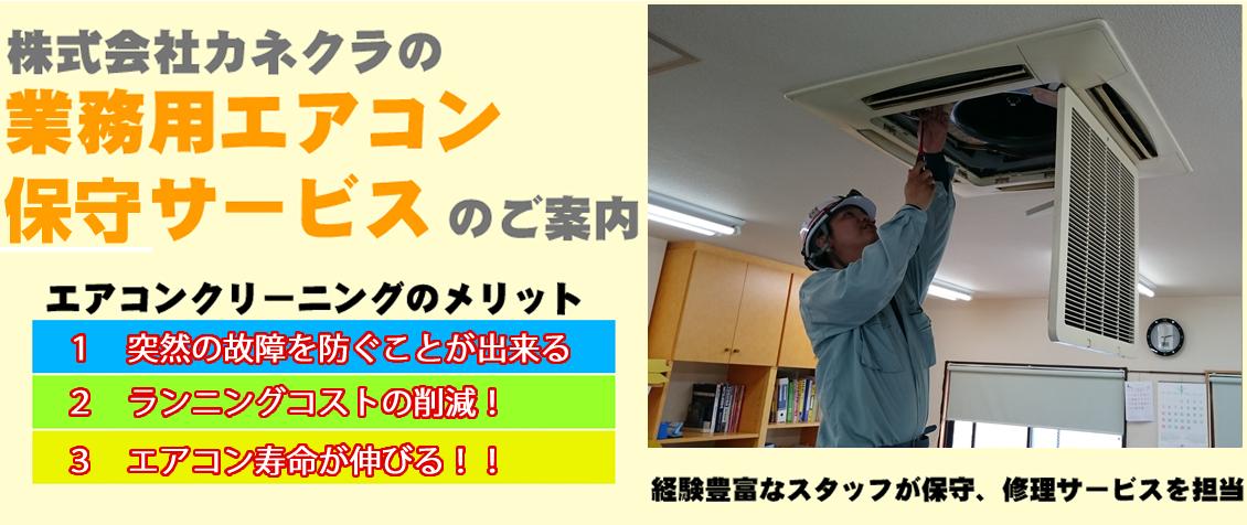 kanekura_hoshu_r2_c2_r1_c1