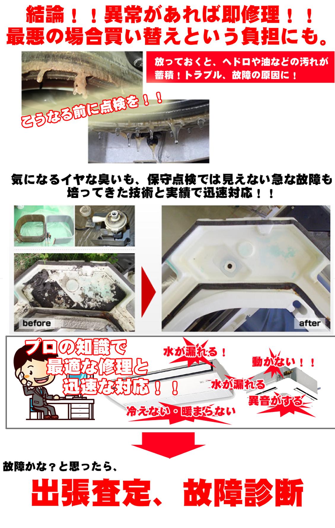 kanekura_hoshu_r6_c2