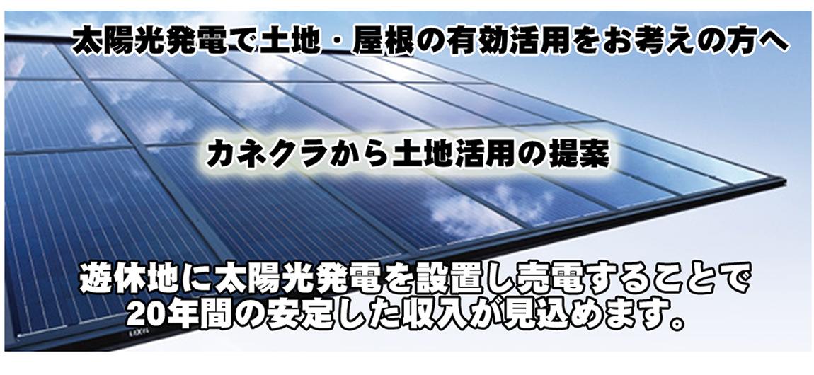 kanekura_soler_r2_c2